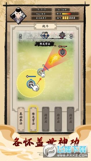 大侠式人生手游v1.0官方版截图0