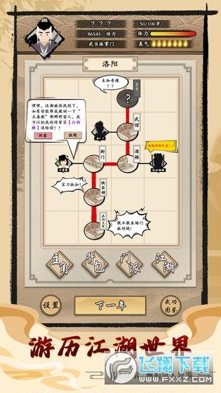 大侠式人生手游v1.0官方版截图1
