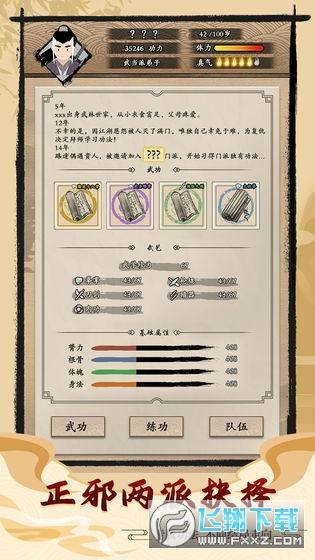 大侠式人生手游v1.0官方版截图2