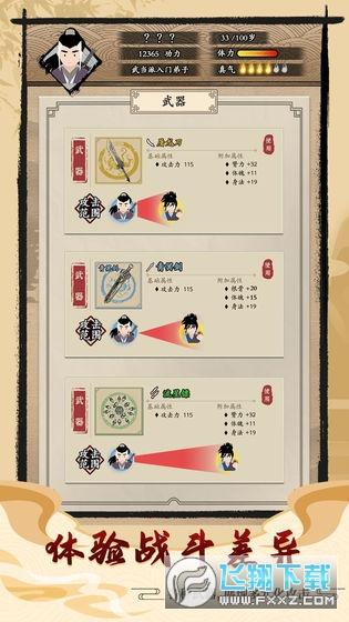 大侠式人生手游v1.0官方版截图3