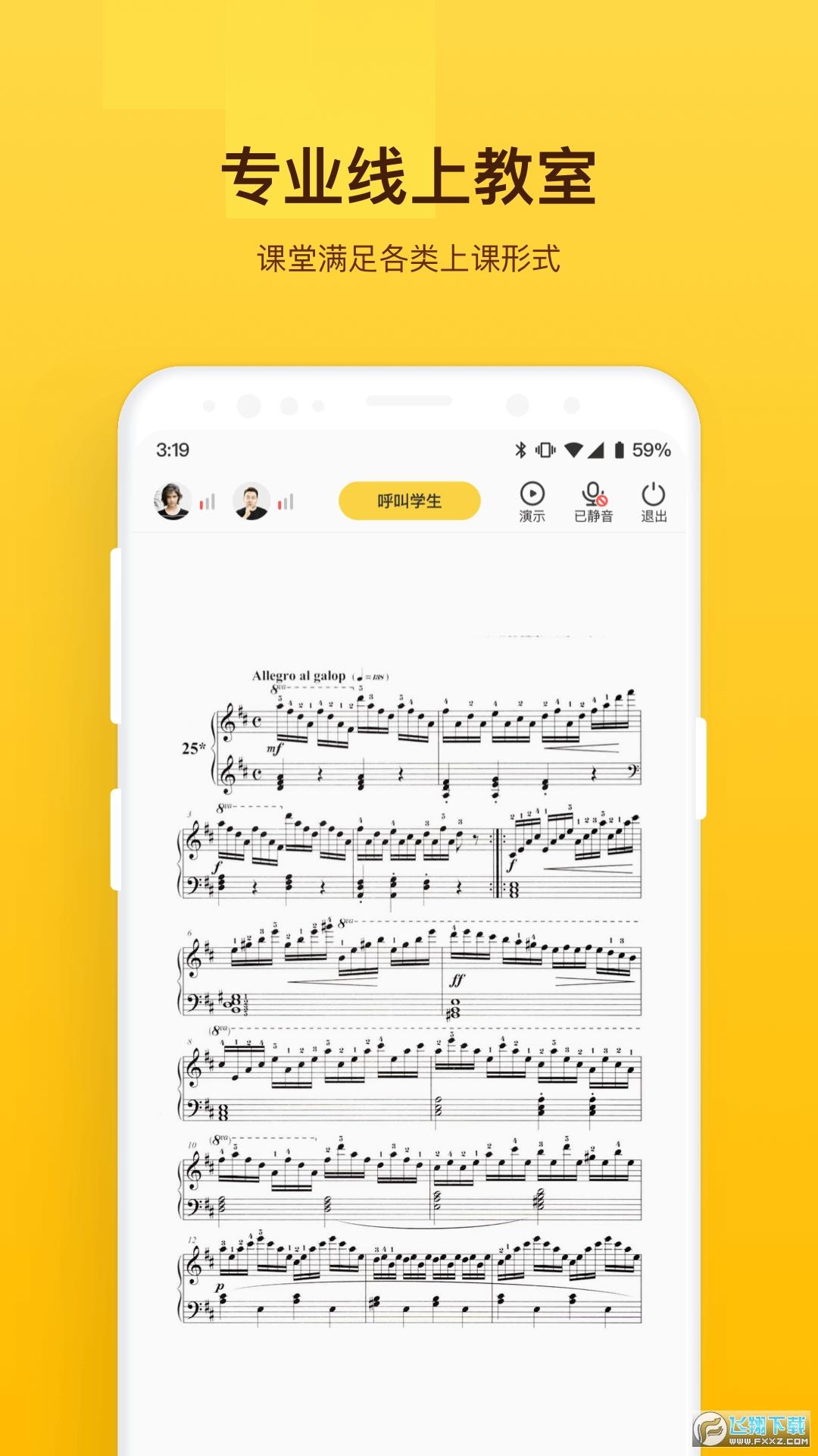 音乐云课堂老师版app3.5.0安卓版截图1