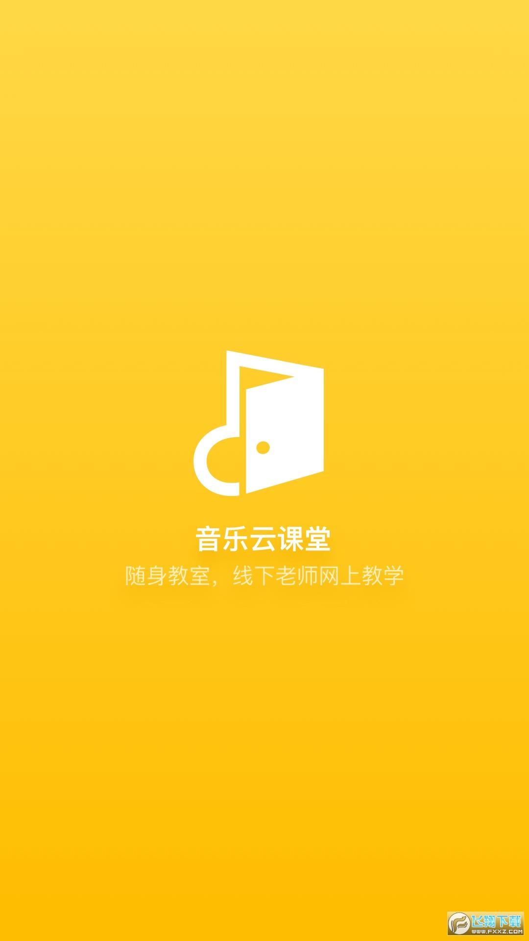 音乐云课堂老师版app3.5.0安卓版截图2