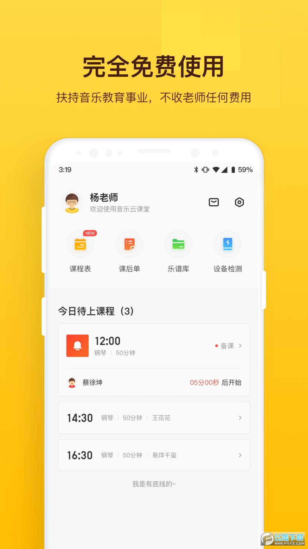 音乐云课堂老师版app