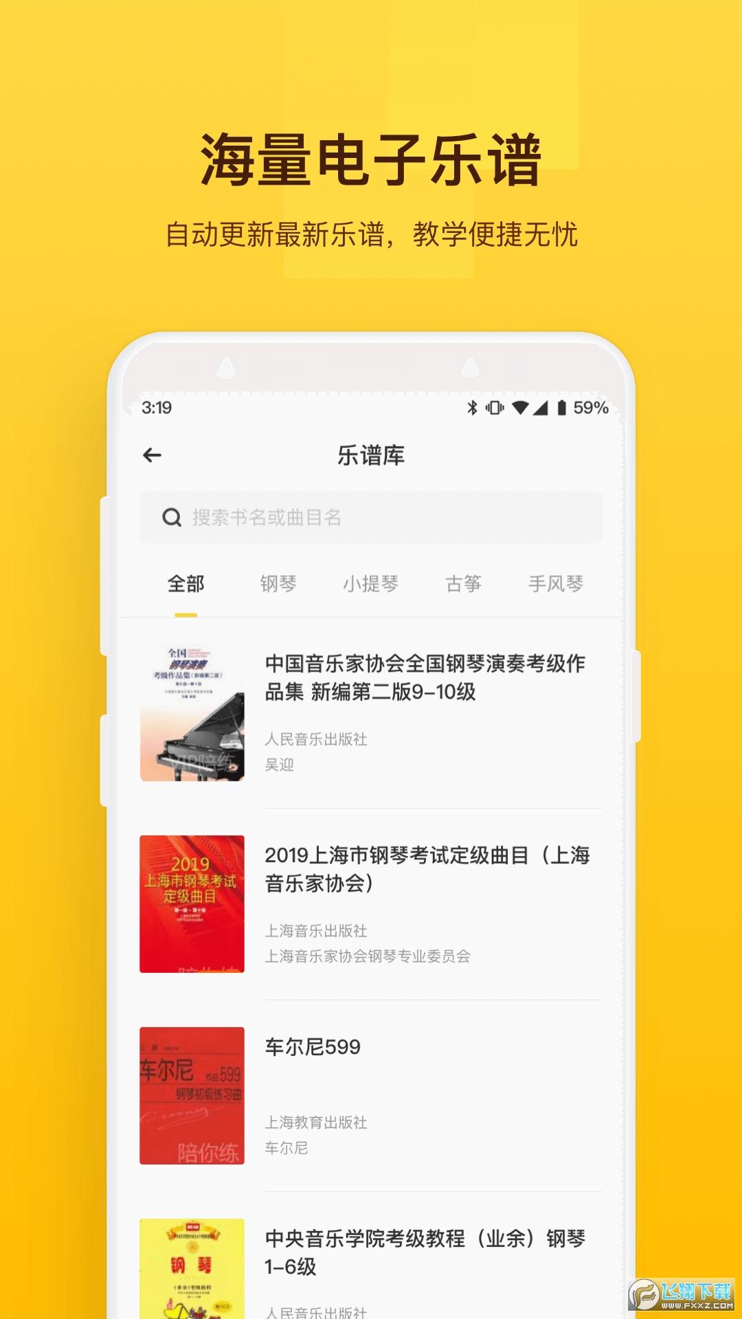 音乐云课堂老师版app3.5.0安卓版截图0
