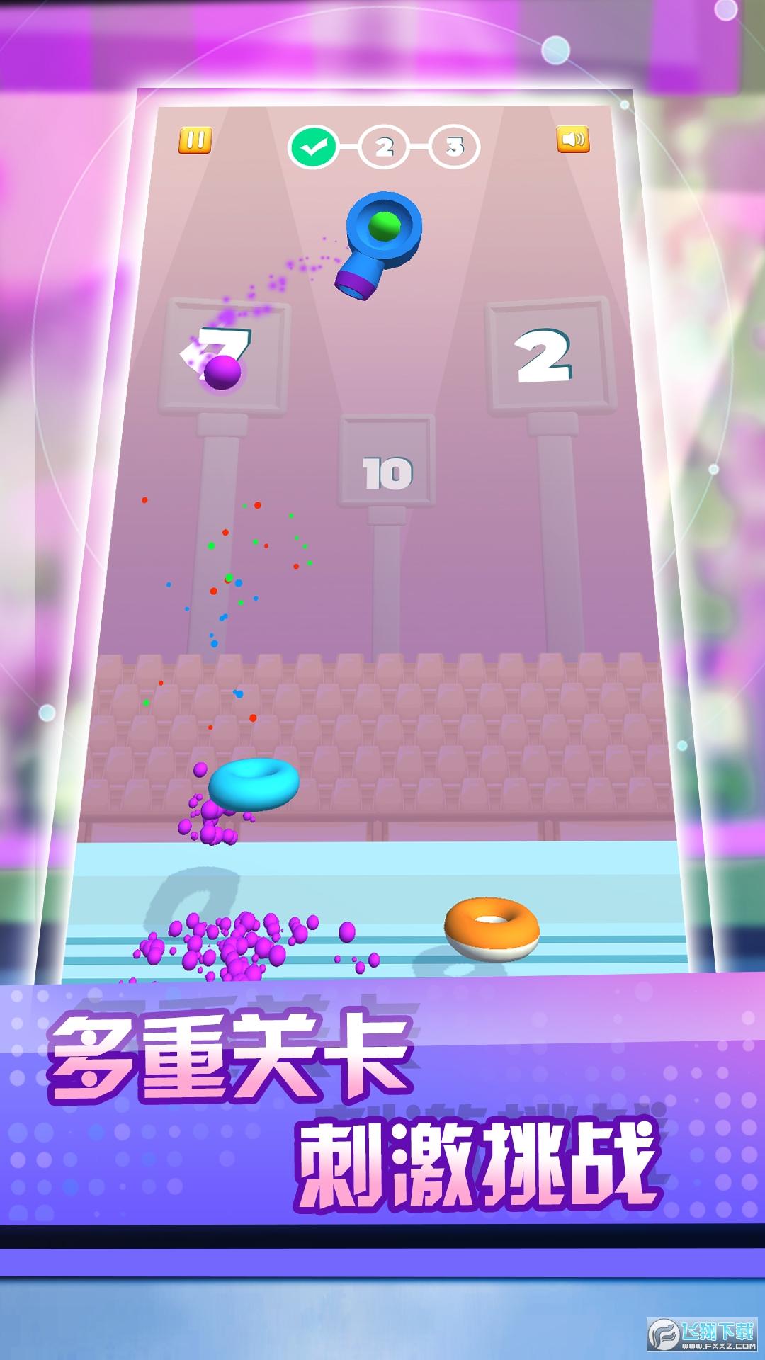 爱上玩球球安卓版v1.0.2最新版截图2