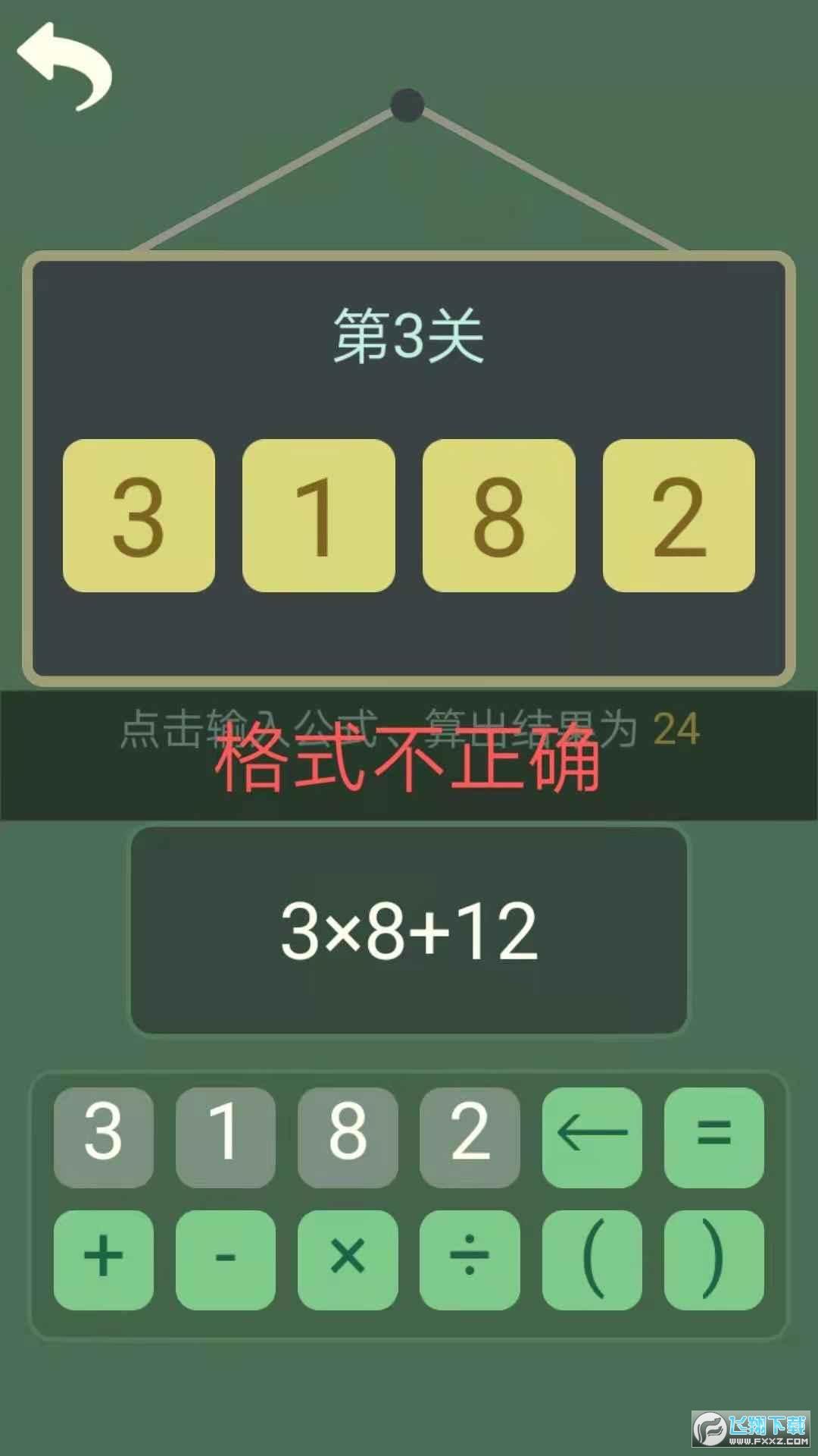 不懂数学小游戏v1.0安卓版截图0