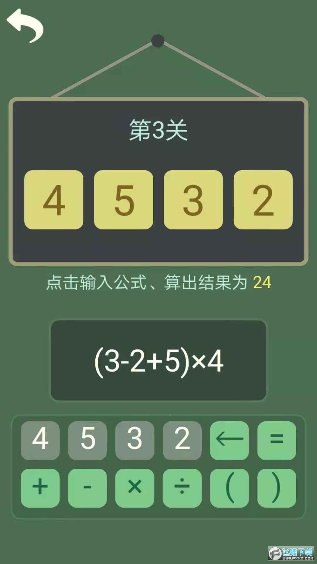 不懂数学小游戏v1.0安卓版截图2