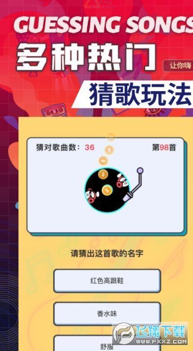 熊猫猜歌领红包游戏appv1.1.0最新版截图1