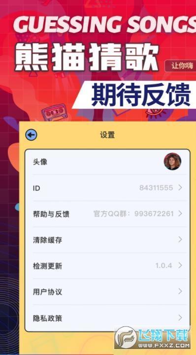 熊猫猜歌领红包游戏appv1.1.0最新版截图2