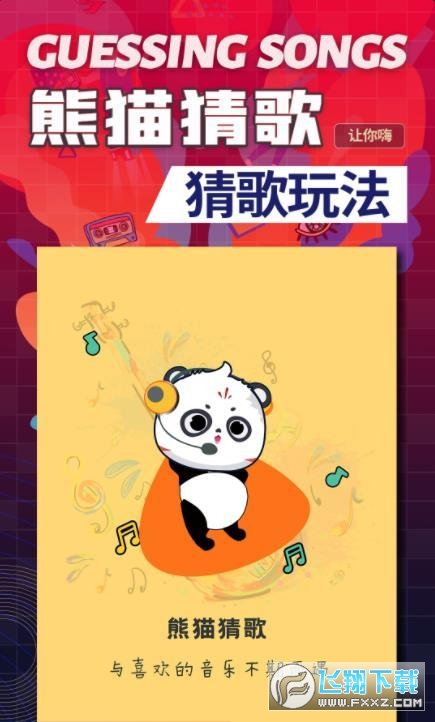 熊猫猜歌领红包游戏appv1.1.0最新版截图0