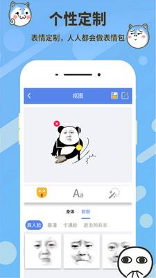 神�R表情制作app20201028.1官方版截�D2