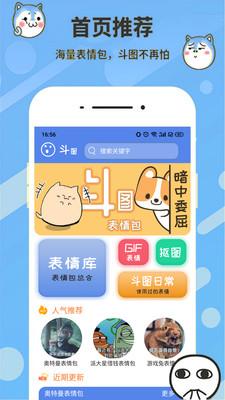神�R表情制作app20201028.1官方版截�D1