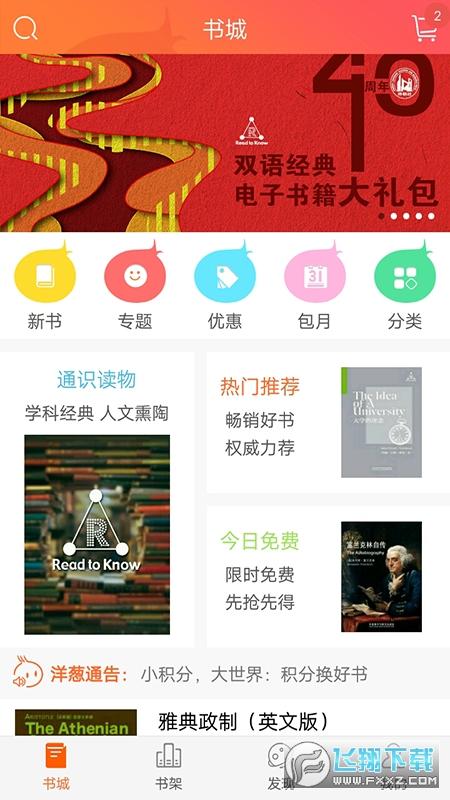 外研阅读app安卓版v3.6.2最新版截图1