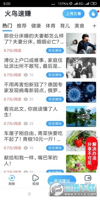 火鸟速赚转发赚钱appv1.0.0安卓版截图0
