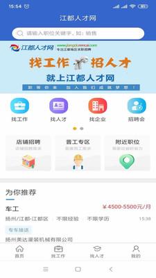 江都人才网app