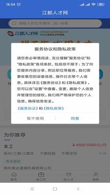 江都人才网appv1.2.0安卓版截图1