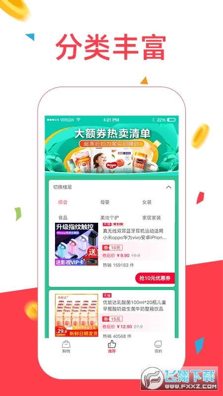 众人帮手省钱赚钱appv1.5.3最新版截图3