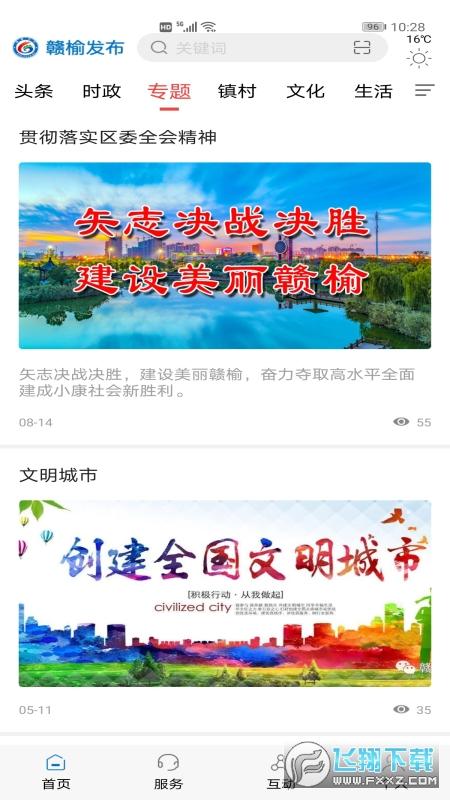赣榆发布appv3.6正式版截图0