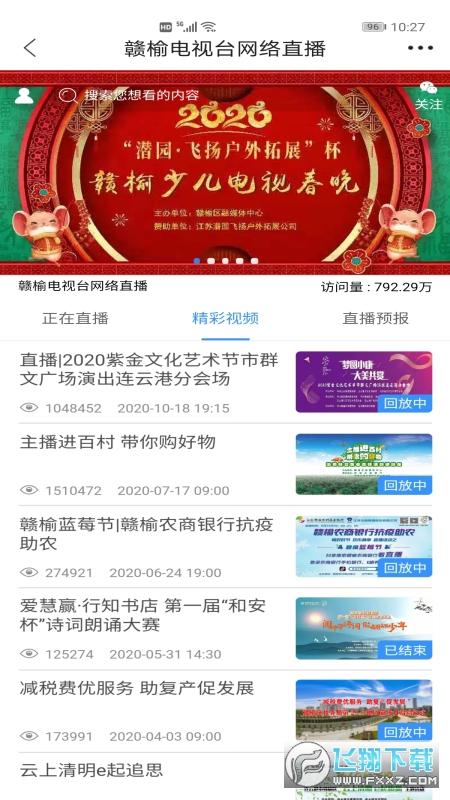 赣榆发布appv3.6正式版截图1