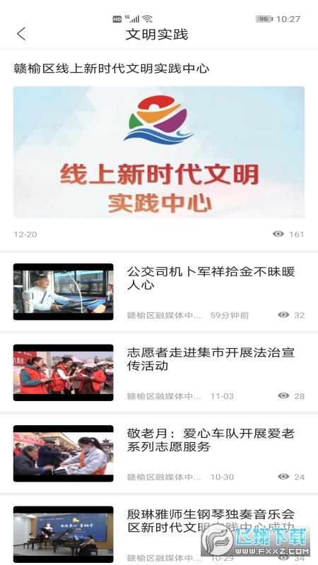 赣榆发布appv3.6正式版截图2