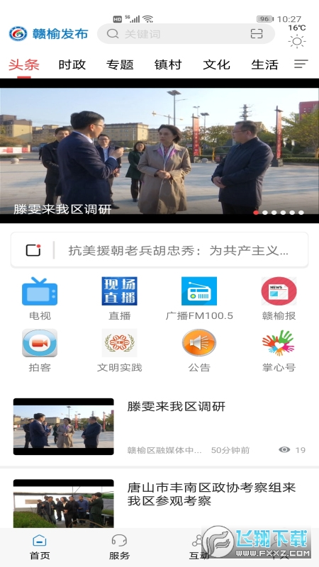 赣榆发布app
