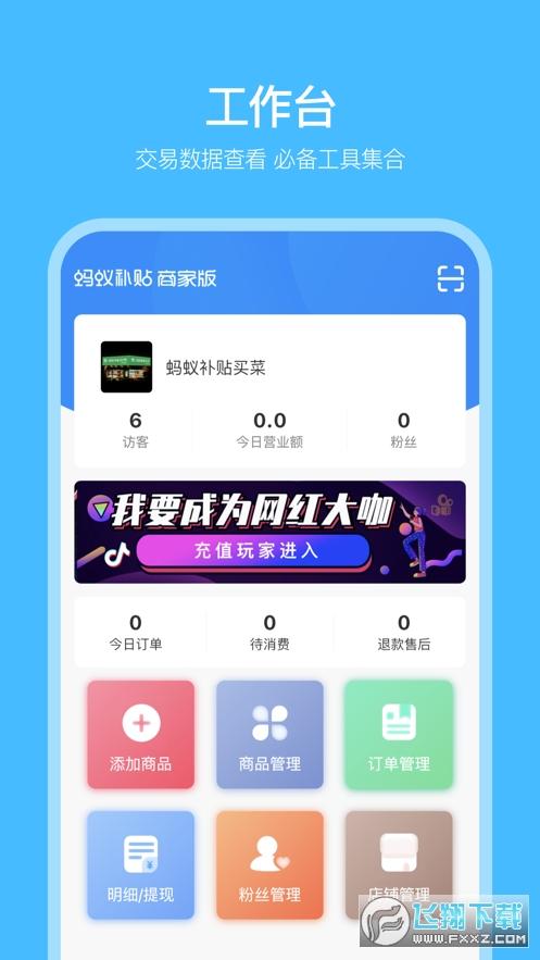 ���a�N商家版app