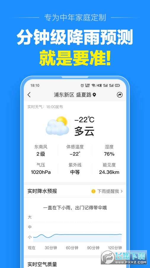 大字版天气预报最新版1.0.0安卓版截图0