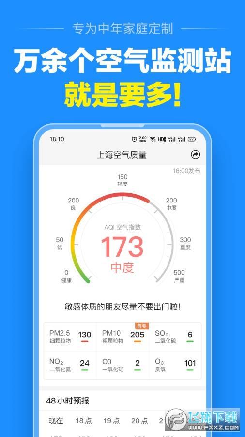 大字版天气预报最新版1.0.0安卓版截图1
