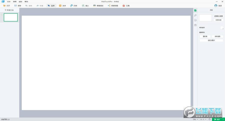 鸿合白板软件