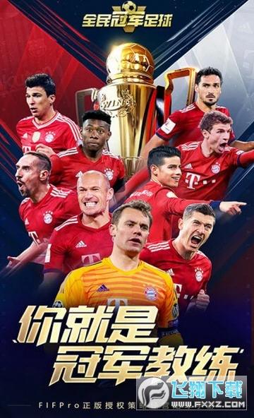 全民冠军足球2021官方版