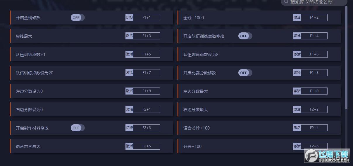 Teamfight Manager二十一项多功能修改器