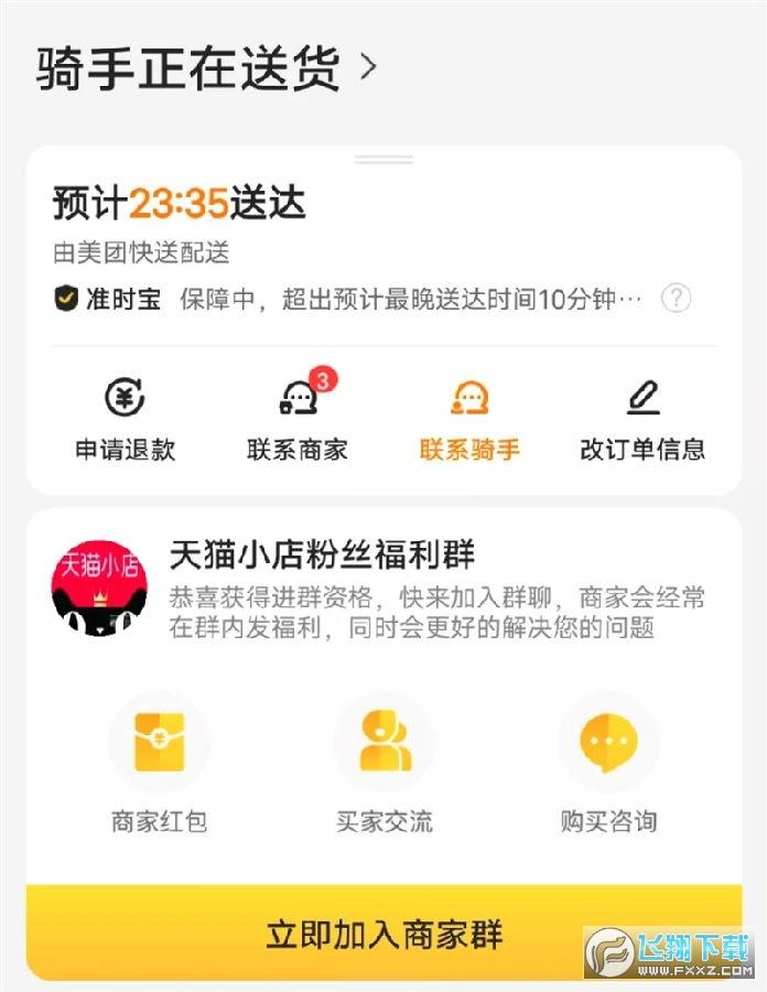 美团App群聊最新版