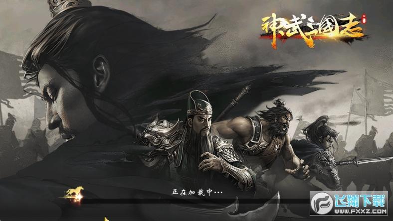 神武三国志官方版