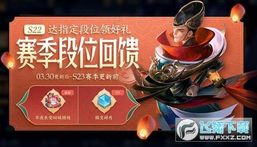 王者荣耀3月30日更新内容大全