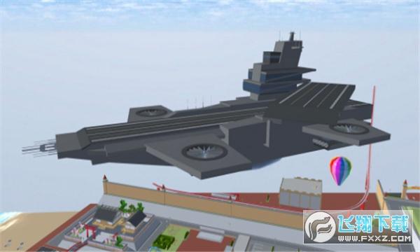 樱花校园模一面火�t色拟器更新了航空母舰