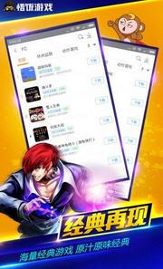 悟�游��d官方正版5.0.0最新版截�D2