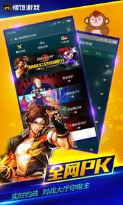 悟�游��d官方正版5.0.0最新版截�D1