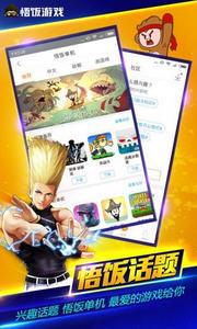 悟�游��d官方正版5.0.0最新版截�D0