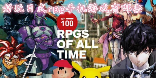 好玩日式rpg手机游戏有哪些
