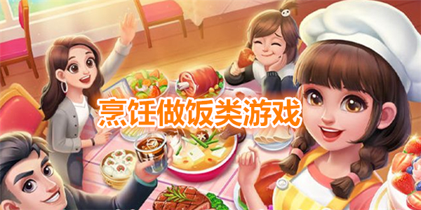 好玩的烹饪做饭类游戏_烹饪做饭游戏手机版_可以自己随意做饭的游戏