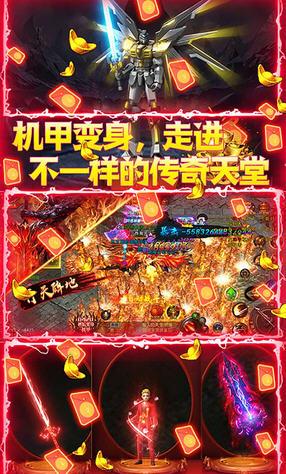 猎魔传奇梦幻机甲红包福利版1.0.0截图0