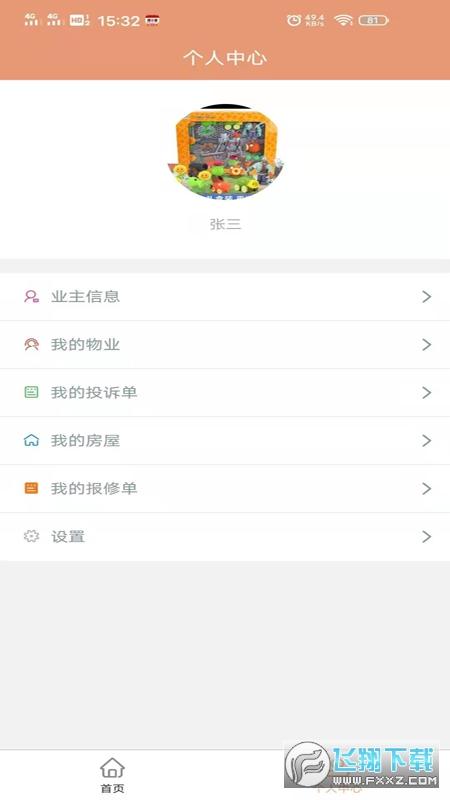 恒丰e家app1.0.1安卓版截图2