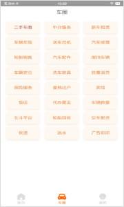 元氏二手货车v0.0.42 安卓版截图0