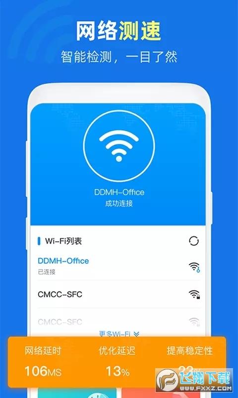 万能wifi得宝领红包1.1.1最新版截图0