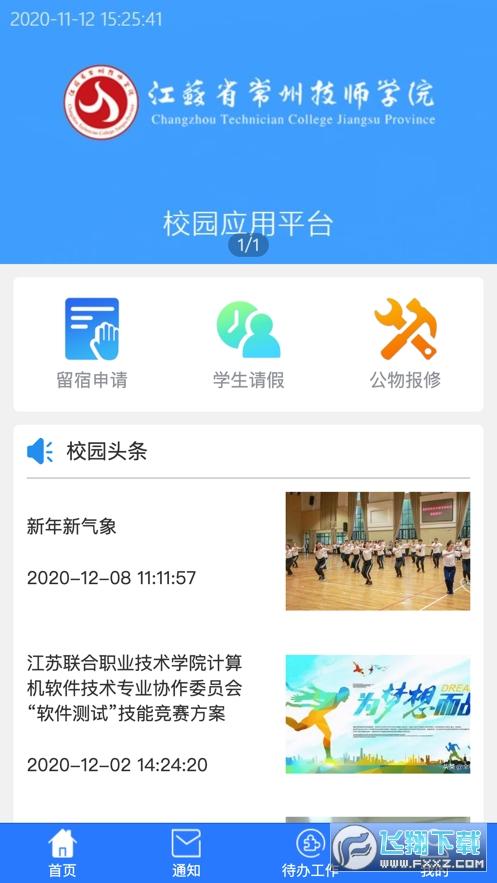 省常技新版appv1.3.2安卓版截图0