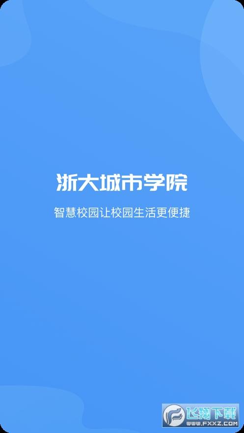 爱城院app官方版v1.1.0安卓版截图3