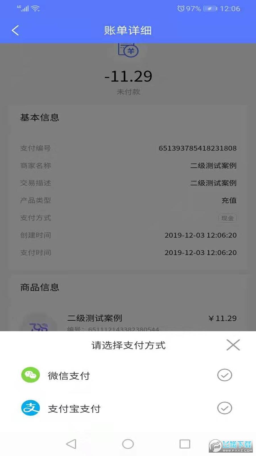 慧生活7981.0.34安卓版截图0