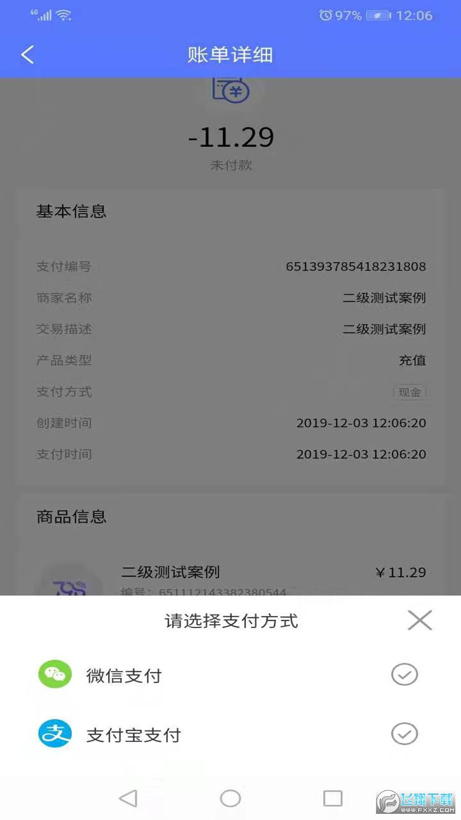 慧生活7981.0.34安卓版截图2
