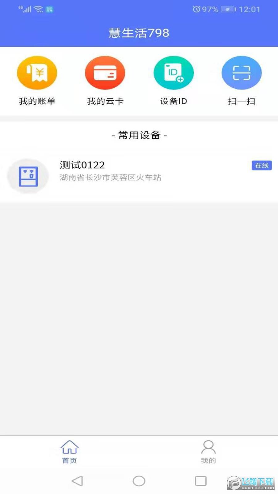 慧生活7981.0.34安卓版截图3