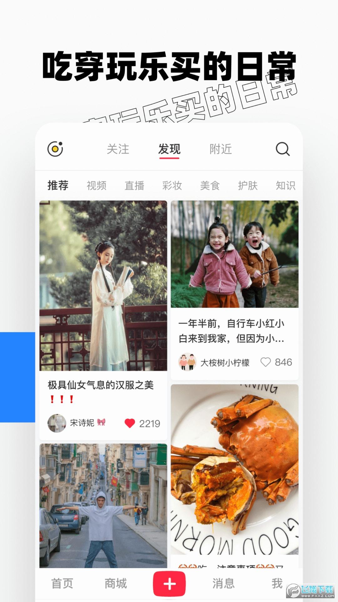 小红书app最新版v6.83.0安卓版截图1